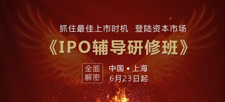 2017 IPO 辅导研修班火热招生