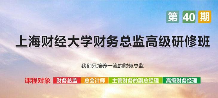 财务总监高级研修班火热招生中>>>