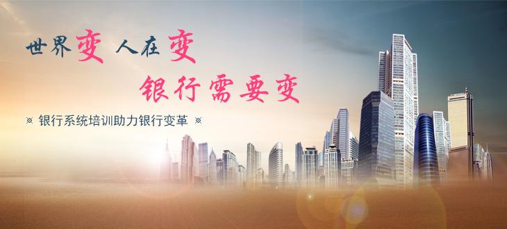上海财经大学银行系统培训助力银行变革