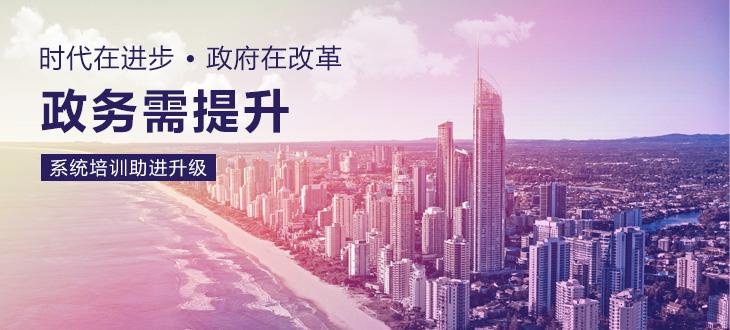 上海财经大学政府培训升级