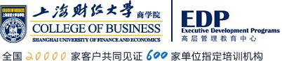 上海财经大学商学院EDP中心