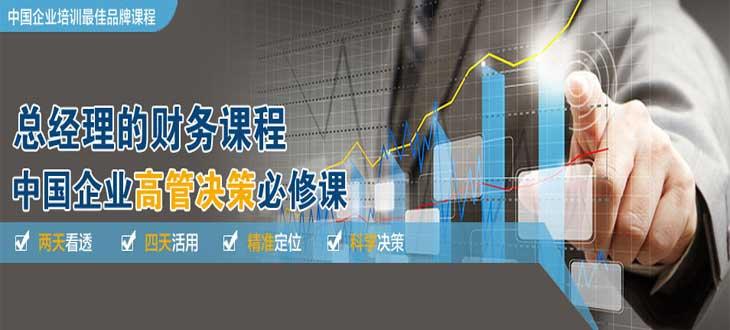 CEO/总经理财务课程/高层决策必修课