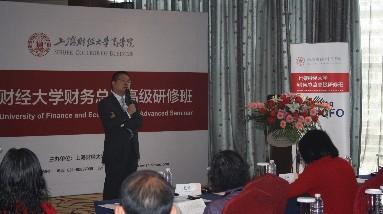 上海财经大学财务总监高级研修班