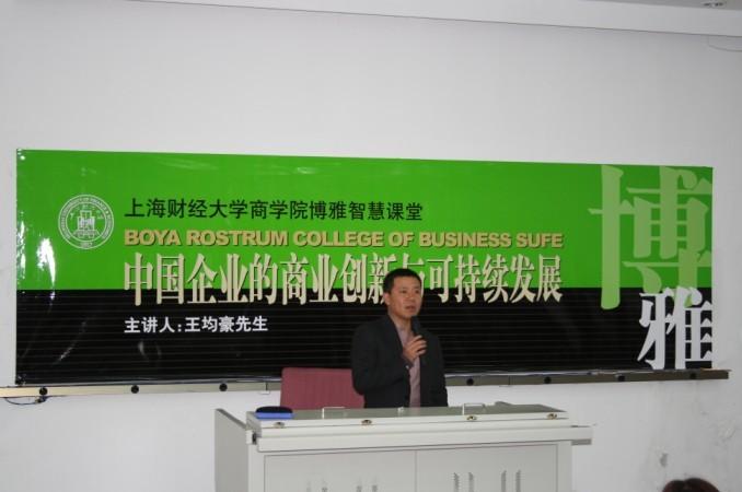 博雅智慧课堂之经理人生—中国企业的商业创新与可持续发展后记