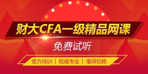 上海财经大学CFA一级精品网
